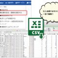 CSVアップロード・ダウンロード機能の活用方法